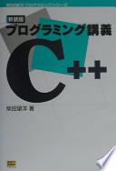 プログラミング講義C++