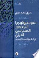 سوسيولوجيا الجمهور السياسي الديني في الشرق الأوسط المعاصر