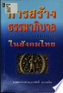 การสร้างธรรมาภิบาล (Good Governance) ในสังคมไทย