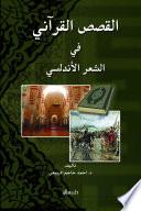 القصص القرآني في الشعر الأندلسي