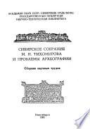 Сибирское собрание М.Н. Тихомирова и проблемы археографии