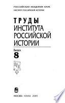 Труды Института российской истории РАН