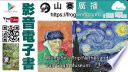 Wong Sir s Trip Netherlands Van Gogh Museum Book PDF