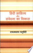 Hindi Sahitya Aur Samvedana Ka Vikas