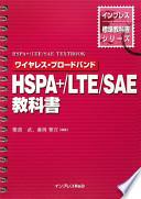 ワイヤレス・ブロードバンド HSPA+/LTE/SAE教科書