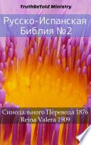 Русско-Испанская Библия No2