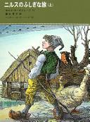 ニルスのふしぎな旅〈上〉 (福音館古典童話シリーズ 39)