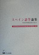日本語とスペイン語の主題と主語   東京外国語大学附属図書館OPAC