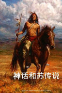 Myths and Legends of the Sioux  Chinese Edition