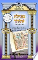 Megillat Esther with Birkat Hamazon   Hebrew English   With English Linear Transliteration