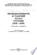 Промышленность и рабочий класс Татарии, 1946-1980