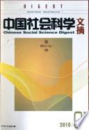 中国社会科学文摘