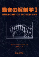 link to Anatomy of movement in the TCC library catalog