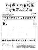 Vajra Bodhi Sea