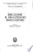 Введение в эфиопскую филологию