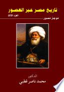 تاريخ مصر عبر العصور - الجزء الثالث