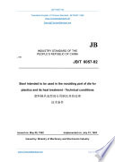JB/T 6057-1992: Translated English of Chinese Standard. (JBT 6057-1992, JB/T6057-1992, JBT6057-1992)