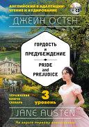 Гордость и предубеждение / Pride and Prejudice. 3 уровень (+MP3) [Pdf/ePub] eBook