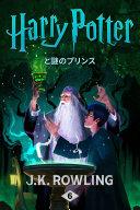 ハリー・ポッターと謎のプリンス - Harry Potter and the Half-Blood Prince Pdf/ePub eBook