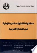 مداخل الانتقال الى الديمقراطية في البلدان العربية