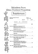 Selections from China Mainland Magazines, Supplement