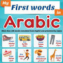 My First Words In Arabic