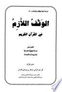 الوقف اللازم في القرآن الكريم