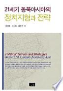 21세기 동북아시아의 정치지형과 전략