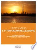 10 passi verso l'internazionalizzazione