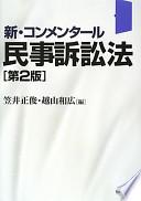 新・コンメンタール民事訴訟法