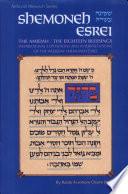 Shemoneh Esrei Book