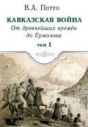 Кавказская война Book