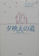 Cover image of 夕映えの道 : よき隣人の日記