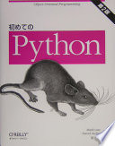Pythonクイックリファレンス