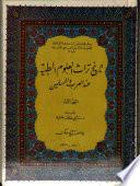 تاريخ تراث العلوم الطبية عند العرب والمسلمين