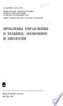 Проблемы управления в технике, экономике и биологии