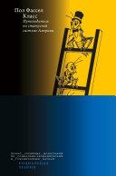 Класс: путеводитель по статусной системе Америки Pdf/ePub eBook