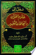 مدخل الى علوم القرآن واتجاهات التفسير