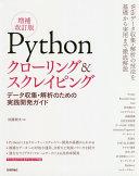 Pythonクローリング&スクレイピング