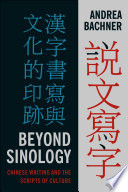 Beyond Sinology