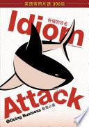 Idiom Attack Vol. 2 - Doing Business: 战胜词组攻击 2 - 职场必备