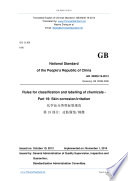 GB 30000.19-2013: Translated English of Chinese Standard. GB30000.19-2013.
