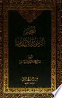 Mùjam al-rumuz wa-al-isharat