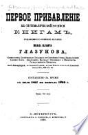 Первое прибавленіе к систематической росписи книгам продающимся в книжном магазинѣ Александра Ильича Глазунова ... ; составлено за время с юля 1867 по февраль 1869 г