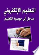 التعليم الالكتروني مدخل الى حوسبة التعليم