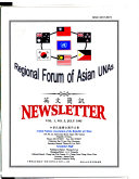 Newsletter   The United Nations Association of the Republic of China