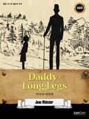 Daddy-Long-Legs 키다리 아저씨(랭컴 주니어 클래식 02)