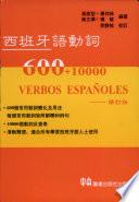 西班牙語動詞600+10000