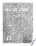 منهاج اهل السنة فى الرد على الشيعة و القدرية : عرض تحليلى نقدى