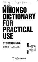 日本語実用辞典